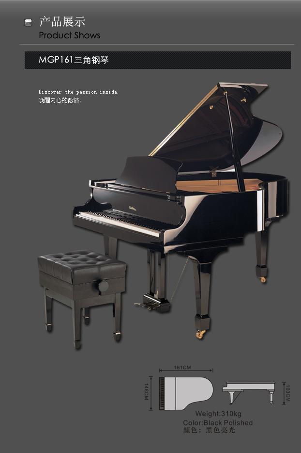 家用三角架钢琴